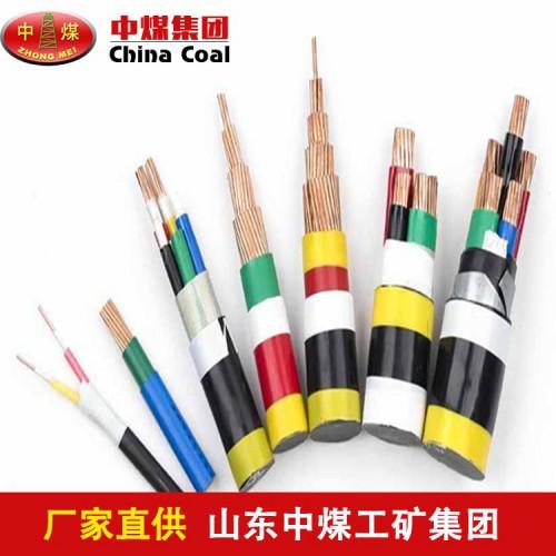 矿用电力电缆  中煤供应矿用电力电缆