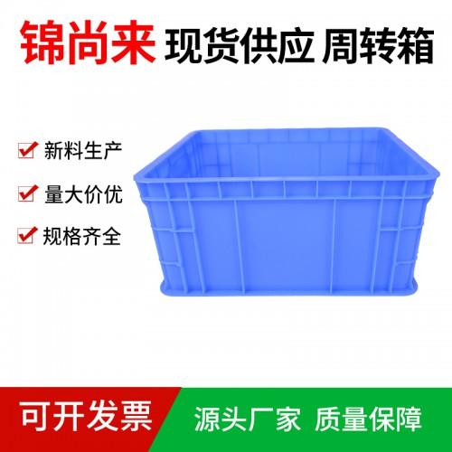 周转箱 江苏锦尚来 工厂周转可堆叠400-200箱 现货