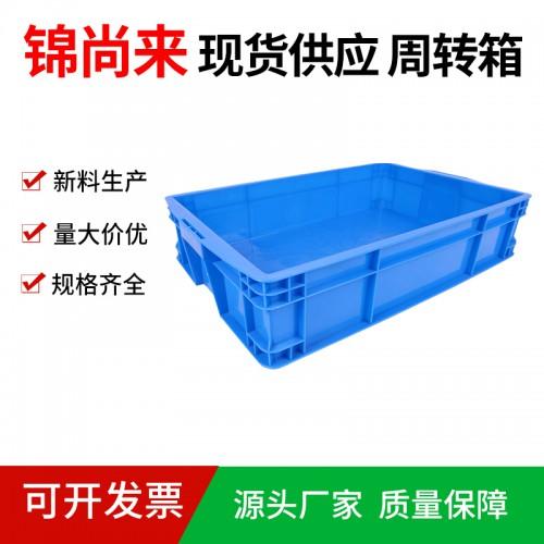 塑料箱 江苏锦尚来厂家直销物流塑料箱640-140箱 现货