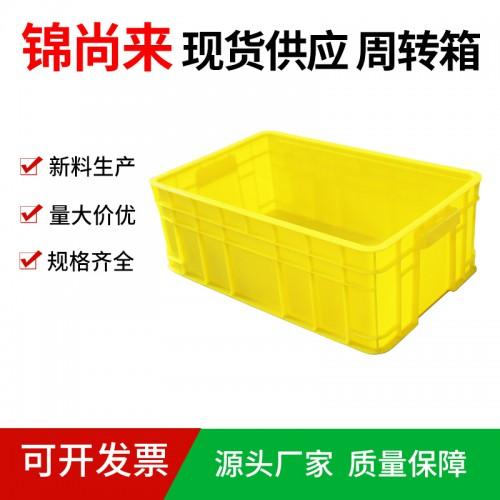 周转箱 江苏锦尚来厂家直销塑料箱470-168箱 工厂现货
