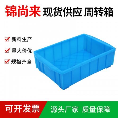 周转箱 锦尚来塑业 长方形可堆叠4号周转箱 工厂现货 特价