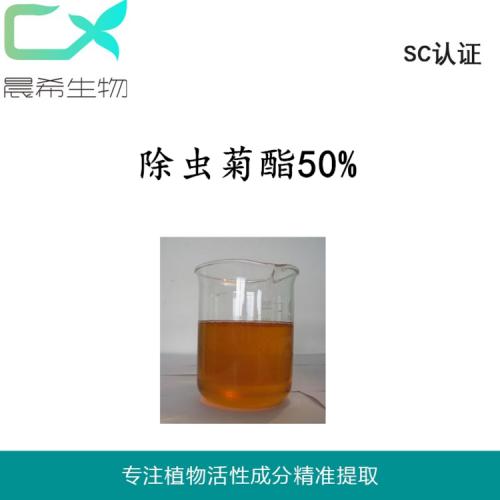 除虫菊酯15/50%天然除虫菊提取物除虫菊素起订量1KG