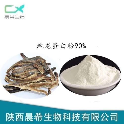 地龙蛋白粉90%地龙提取物多种含量地龙蛋白1kg起订 包邮