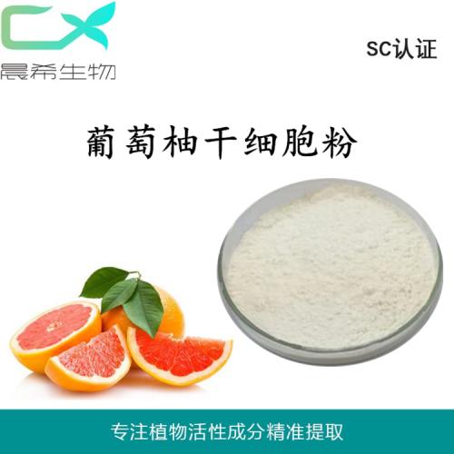 葡萄柚干细胞粉98%全水溶或醇溶现货包邮