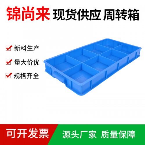 塑料箱 江苏锦尚来厂家直销大八格仓库周转箱 工厂现货