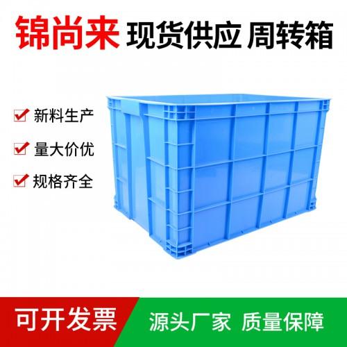 塑料箱 江苏锦尚来厂家直销物流塑料周转箱755箱 现货