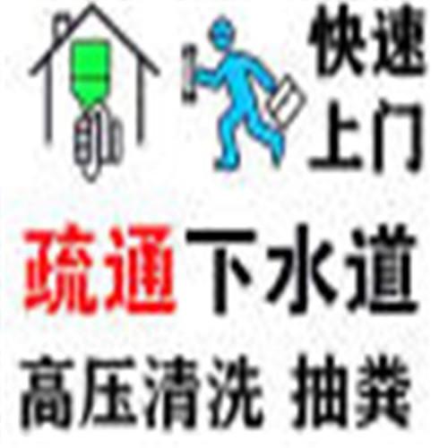 北京大兴污水清理抽粪 清洗疏通管道