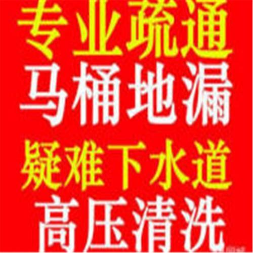 北京十八里店高压清洗管道  抽粪吸污  疏通下水道