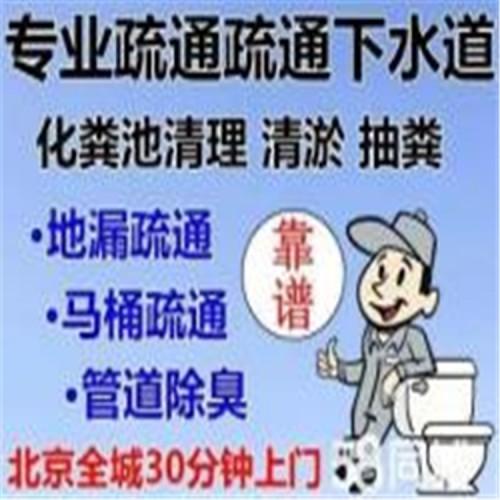 北京四惠抽粪吸污  疏通下水道服务