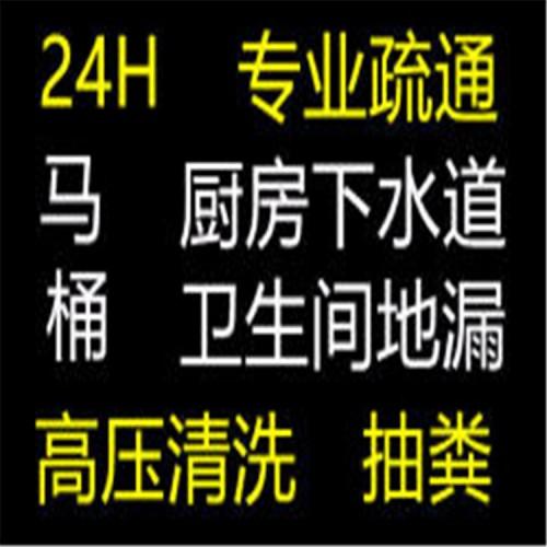 北京双桥抽粪吸污  疏通下水道服务