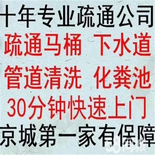 北京酒仙桥抽粪吸油污  疏通下水道服务