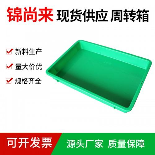 周转箱 江苏锦尚来 塑料长方形2号浅盘 工厂现货