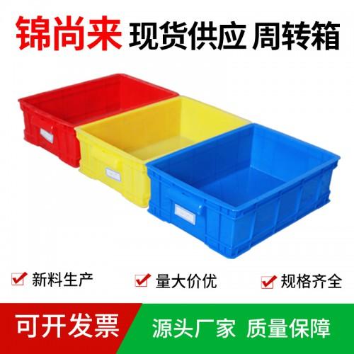 周转箱 锦尚来塑业 长方形可堆叠320-3周转箱 工厂现货