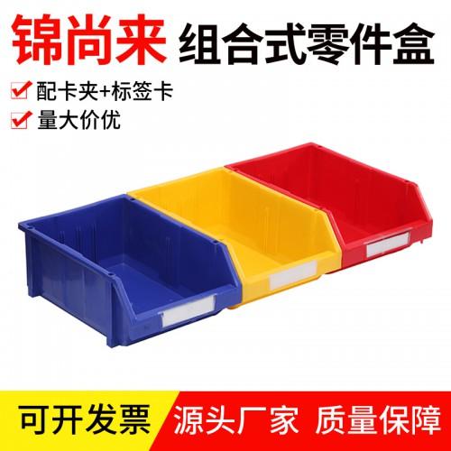 零件盒 pe塑料长方形斜口组立式货架零件盒 工厂价格优惠