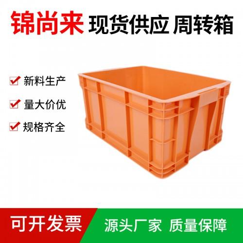 周转箱 江苏锦尚来工厂特价塑料箱450-230箱 工厂现货
