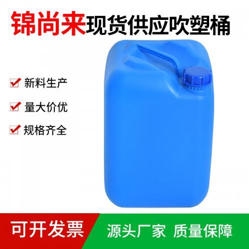 堆码桶 锦尚来吹塑20升对角桶蓝色小口外盖塑料桶 工厂特价