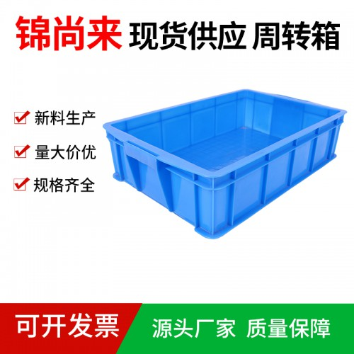 周转箱 江苏锦尚来厂家直销塑料箱470-120箱 工厂现货