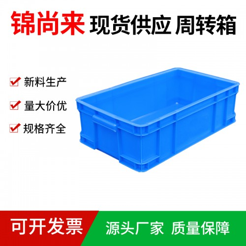 塑料箱 江苏锦尚来 工厂周转可堆叠400-120窄箱 现货