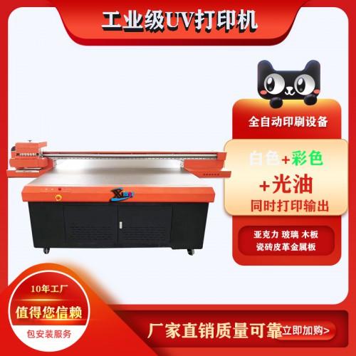 配电柜金属板UV印刷机UV打印设备