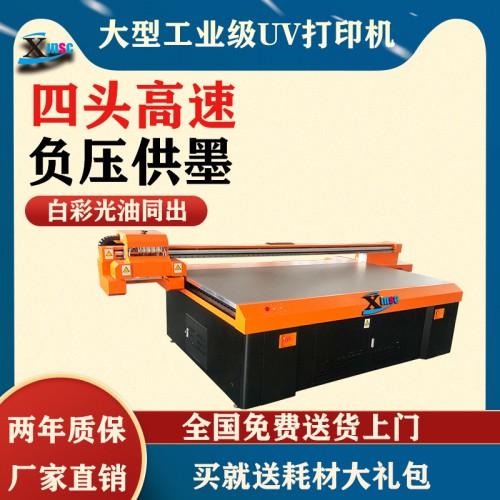玻璃茶几桌面UV平板打印机印刷设备