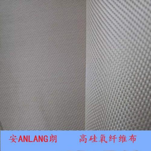 高硅氧布 安朗高硅氧纤维布