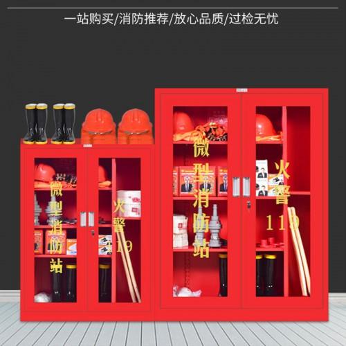 微型消防站 消防柜子