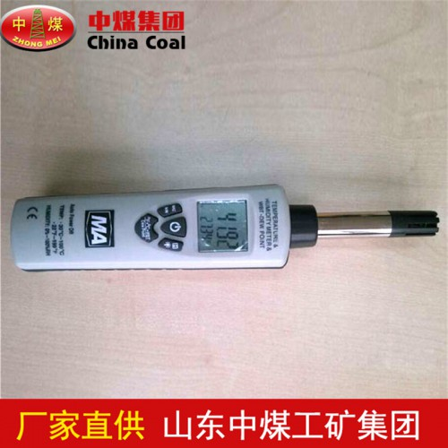 本质型温湿度检测仪生产商   中煤供应本质型温湿度检测仪