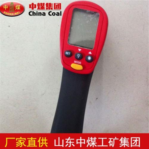 CWH425红外测温仪使用方法 红外测温仪中煤定制