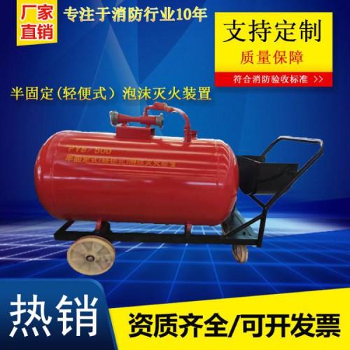 PY4/200400移动式消防泡沫罐 半固定式泡沫灭火装置
