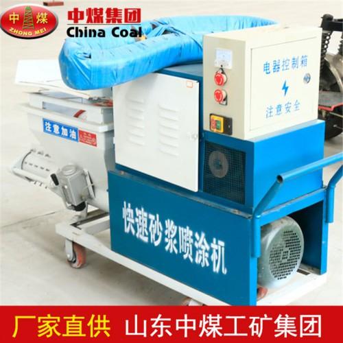 砂浆喷涂机用法介绍  砂浆喷涂机技术指标
