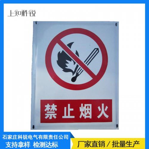 搪瓷安全标志牌电力标识牌 线路标示牌 可印字 厂家直销