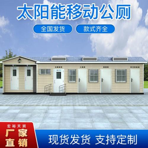 太阳能移动公厕、武汉移动厕所厂家