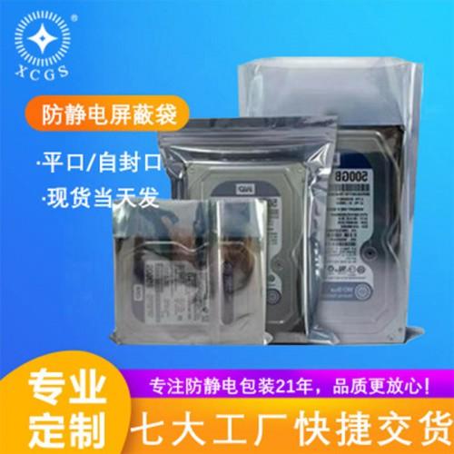 屏蔽袋 电池防静电屏蔽袋