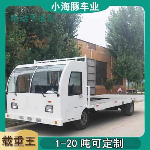 四轮电动平板车 载重王拉货车 电瓶牵引车 5吨厂区搬运车