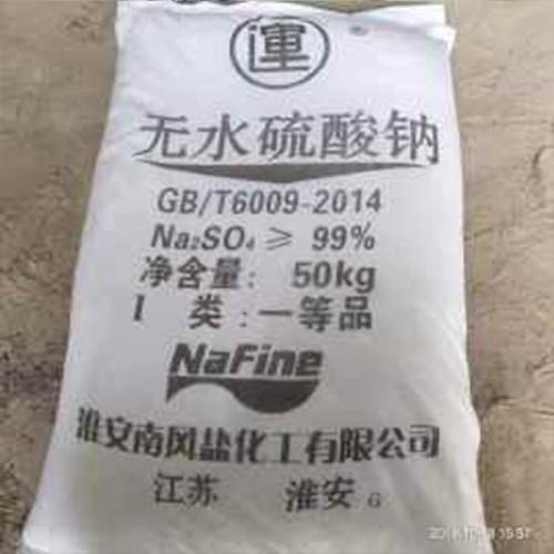 元明粉 工业元明粉 无水硫酸钠