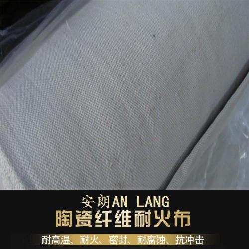 耐火陶瓷纤维布生产厂家 陶瓷纤维布 3mm厚陶瓷纤维布