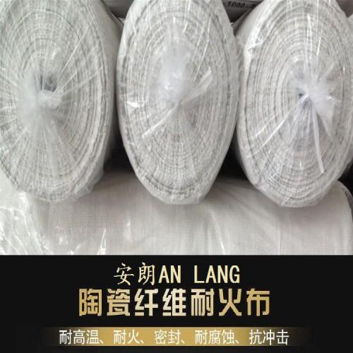 无碱无蜡玻璃纤维布 中碱玻璃纤维布 高硅氧防火布 安朗