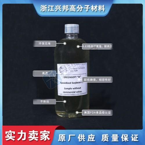 环氧大豆油 供应现货环氧大豆油