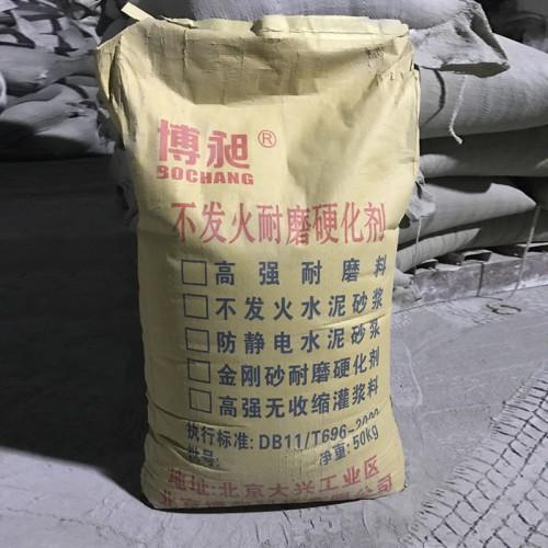 厂家直销  不发火水泥砂浆 不发火细石混凝土