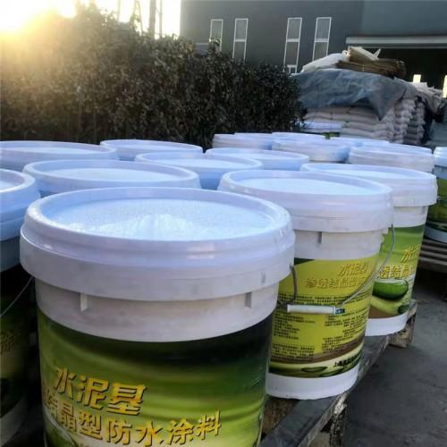 水泥基渗透结晶防水涂料 防水砂浆