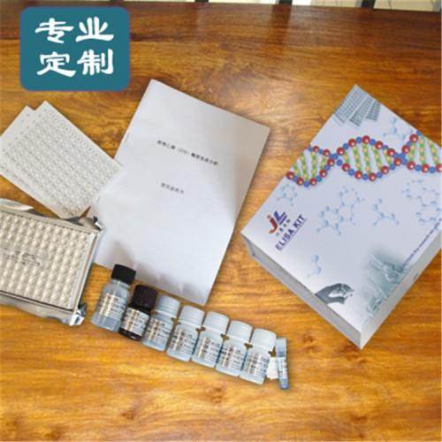 金属忍耐蛋白ELISA检测试剂盒