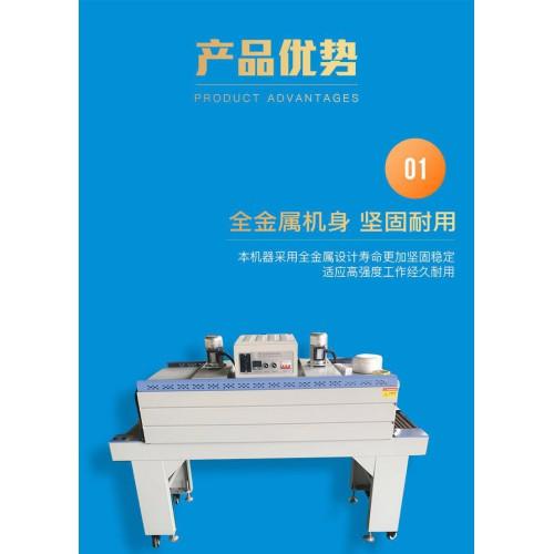 热收缩包装机 热塑膜机  瑜伽垫薄膜热收缩塑封机 质量