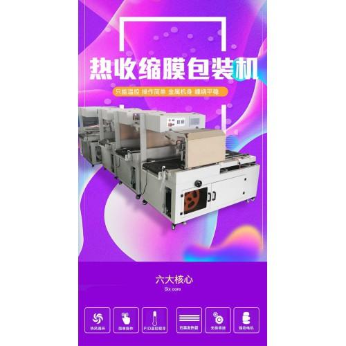 绿茶塑封机 全自动热收缩包装机 生产厂家 质量可靠
