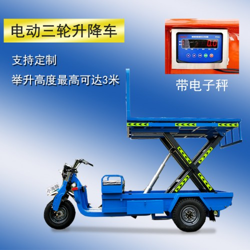 电动三轮车升降车 升降载物平板车 农业运输车工地工程载重王
