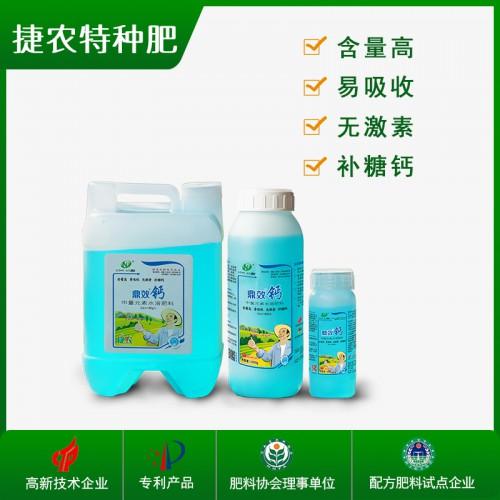 螯合钙水溶肥_鼎效钙液体肥_水溶肥厂家招商