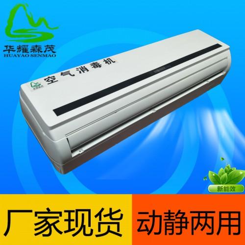 壁挂式紫外线空气消毒机厂家直销 医疗级空气消毒机