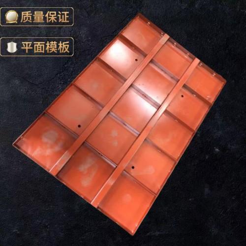 钢模板 1015平面钢模板厂家