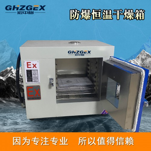 防爆干燥箱价格 宏中格防爆干燥箱制造生产商