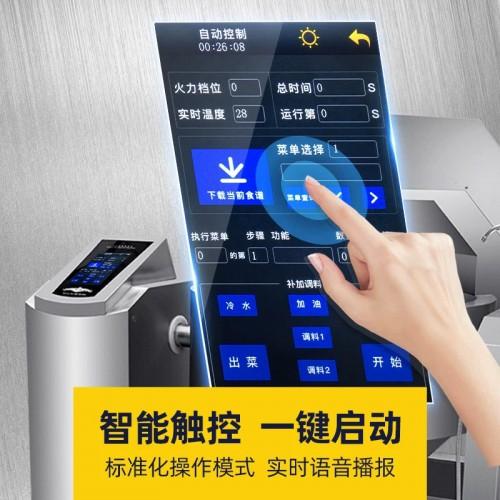 中央厨房大型自动炒菜机 自动炒锅 炖烩机