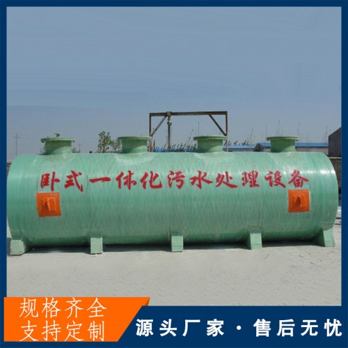 一体化污水处理设备 城镇一体化生活污水处理设备